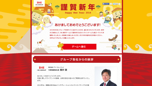 IMJグループ 2014 年賀サイト
