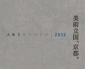 artkyoto2012